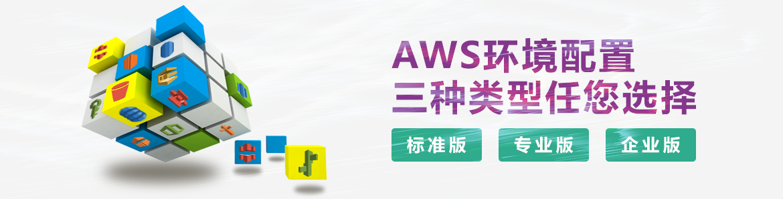 AWS_Env_Conf