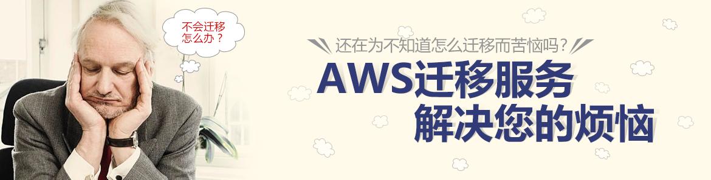 AWS_migration